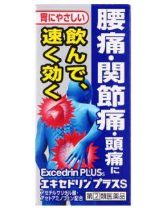 【第(2)類医薬品】ライオン エキセドリンプラスS (24錠) 腰痛 関節痛 頭痛 胃にやさしい