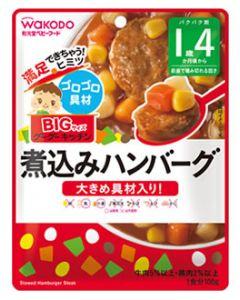 【特売セール】 和光堂 BIGサイズのグーグーキッチン 煮込みハンバーグ 1食分 (100g) 1歳4か月頃から ベビーフード ※軽減税率対象商品