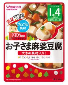 【特売セール】 和光堂 BIGサイズのグーグーキッチン お子さま麻婆豆腐 1食分 (100g) 1歳4か月頃から ベビーフード ※軽減税率対象商品