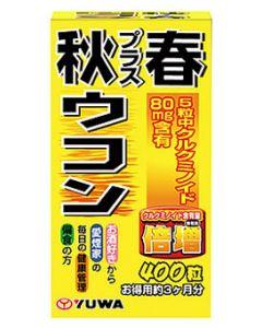 ユーワ 秋プラス春ウコン 約3ヶ月分 (250mg×400粒) サプリメント ※軽減税率対象商品