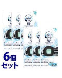 【特売セール】 《セット販売》 P&G ファブリーズ イージークリップ 微香 ふんわりシャボンのそよ風 (2mL)×6個セット 車用 消臭・芳香剤 【P&G】