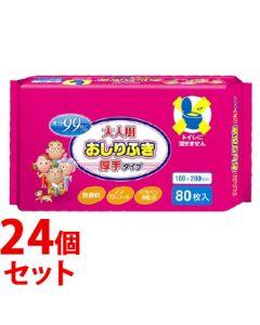 【☆】 《セット販売》 大一紙工 水分99% 大人用おしりふき 厚手タイプ (80枚入)×24個セット