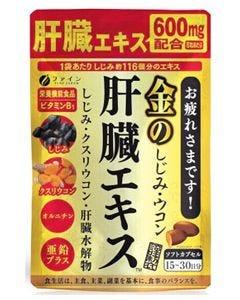 ファイン 金のしじみウコン肝臓エキス ソフトカプセル 15~30日分 (90粒) ウコン しじみ ビタミンB1 栄養機能食品 ※軽減税率対象商品