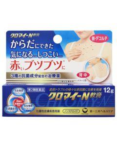 【第2類医薬品】第一三共ヘルスケア クロマイ-N軟膏 (12g) 化膿性皮膚疾患用薬