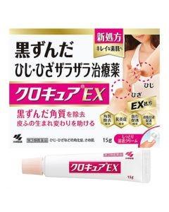 【第3類医薬品】小林製薬 クロキュアEX (15g) ひじ・ひざ 角化症 さめ肌 皮ふ軟化薬