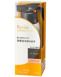 花王 リライズ 白髪用髪色サーバー リ・ブラック ふんわり仕上げ 本体 (155g) 染毛料 サーバーヘッド付き
