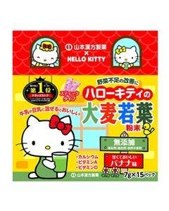 山本漢方 ハローキティの大麦若葉粉末 バナナ味 (7g×15包) 青汁 健康食品 ※軽減税率対象商品