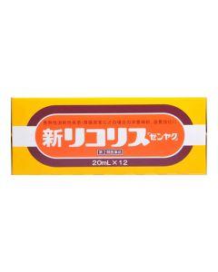【第2類医薬品】全薬工業 新リコリス「ゼンヤク」 (20mL×12本) 栄養補給 滋養強壮
