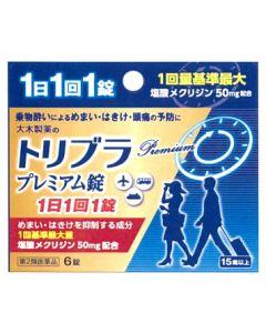 【第2類医薬品】大木製薬 トリブラプレミアム錠 (6錠) 15才以上 乗り物酔い薬
