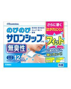 【第3類医薬品】久光製薬 のびのびサロンシップFα フィット ハーフサイズ (12枚) 冷感 鎮痛消炎シップ剤