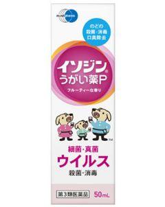 【第3類医薬品】シオノギヘルスケア イソジンうがい薬P (50mL) のどの殺菌・消毒
