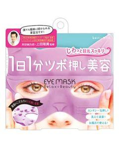 ラッキートレンディ ツボ押し美容 目まわりすっきりアイマスク (1個) SMK800