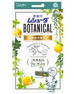 【特売セール】 エステー かおりムシューダ ボタニカル 1年間有効 クローゼット用 ペパーミント&ベルガモット (3個) 防虫剤 BOTANICAL