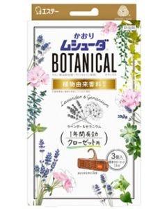 【特売セール】 エステー かおりムシューダ ボタニカル 1年間有効 クローゼット用 ラベンダー&ゼラニウム (3個) 防虫剤 BOTANICAL