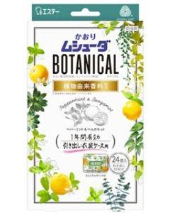 【特売セール】 エステー かおりムシューダ ボタニカル 1年間有効 引き出し・衣装ケース用 ペパーミント&ベルガモット (24個) 防虫剤 BOTANICAL