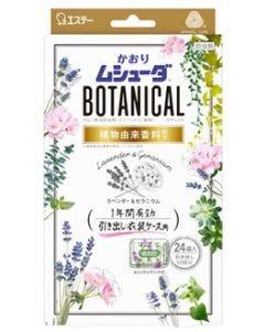 【特売セール】 エステー かおりムシューダ ボタニカル 1年間有効 引き出し・衣装ケース用 ラベンダー&ゼラニウム (24個) 防虫剤 BOTANICAL