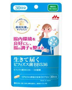 森永乳業のサプリメント 生きて届くビフィズス菌BB536 30日分 (30カプセル) 機能性表示食品 ※軽減税率対象商品