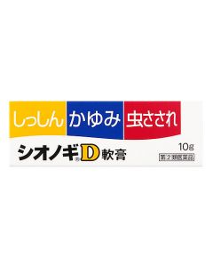 【第(2)類医薬品】シオノギヘルスケア シオノギD軟膏 (10g) しっしん かゆみ 虫さされ