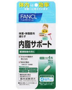 FANCL ファンケル 内脂サポート 15日分 (60粒) 肥満気味の方に 機能性表示食品 【送料無料】 ※軽減税率対象商品