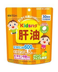 井藤漢方 キッズハグ 肝油 (90粒) サプリメント ビタミン ※軽減税率対象商品