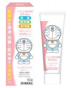 【第2類医薬品】浅田飴 ヘパドロイド油性クリーム (50g) 乾燥性皮膚用薬