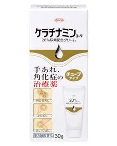 【第3類医薬品】興和新薬 ケラチナミンコーワ 20%尿素配合クリーム (30g) 手あれ 角化症