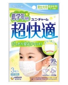 ユニチャーム 超快適マスク 低学年専用タイプ (3枚入) こども用マスク