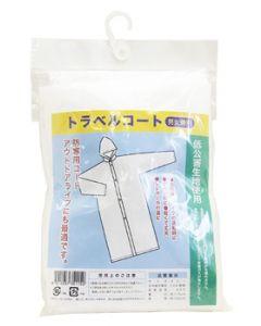 トラベルコート 男女兼用 (1着) レインコート 雨具