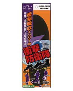 木原産業 アクティカ 衝撃防衛隊 インソール ブラック フリーサイズ 21cm〜28cm (1足) 中敷き