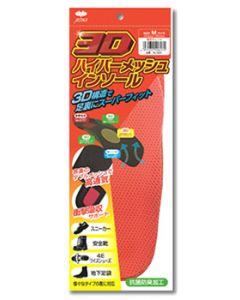 木原産業 アクティカ 622 3Dハイパーメッシュインソール Mサイズ 蛍光オレンジ (1足) 中敷き インソール