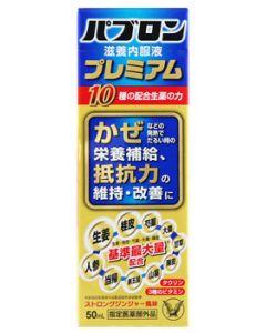 大正製薬 パブロン滋養内服液プレミアム (50mL) パブロン ドリンク剤 【指定医薬部外品】