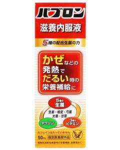 大正製薬 パブロン滋養内服液 (50mL) パブロン ドリンク剤 【指定医薬部外品】