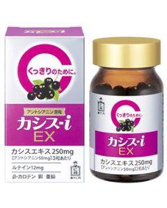 森下仁丹 カシス-i EX (60粒) アントシアニン含有 銅 亜鉛 ※軽減税率対象商品