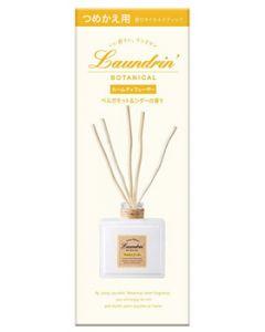 ランドリン ボタニカル ルームディフューザー ベルガモット&シダー つめかえ用 (80mL) 詰め替え用 芳香剤
