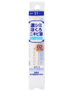 セザンヌ化粧品 コンシーラークレヨンUV 02 オークル系 SPF31 PA++ (1.8g)