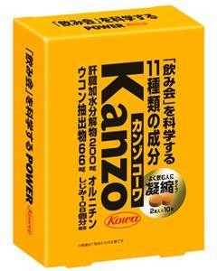 興和新薬 カンゾコーワ粒 (2粒×10包) 肝臓加水分解物 ウコン オルニチン ※軽減税率対象商品