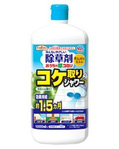 アース製薬 アースガーデン おうちの草コロリ コケ取りシャワー (1000mL) 除草剤