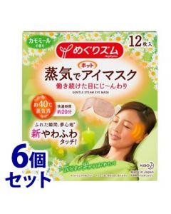 《セット販売》 花王 めぐりズム 蒸気でホットアイマスク カモミールの香り (12枚入)×6個セット