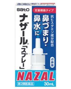 【第2類医薬品】佐藤製薬 ナザール 「スプレー」 ポンプ (30mL) 鼻炎用点鼻薬