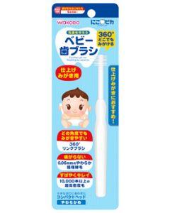 和光堂 にこピカ ベビー歯ブラシ 仕上げみがき用 (1本) 6か月頃から ハブラシ