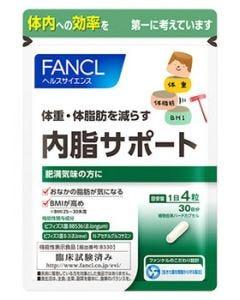 ファンケル 内脂サポート 30日分 (120粒) FANCL 肥満気味の方に 機能性表示食品 【送料無料】 ※軽減税率対象商品