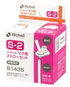 リッチェル マグ用ストローセット S-2 (2セット入)  Richell 替えストロー