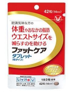 大正製薬 ファットケアタブレット 粒タイプ 14日分 (42粒) リビタ Livita 機能性表示食品 ※軽減税率対象商品