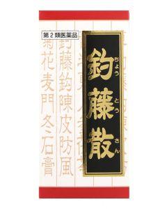 【第2類医薬品】クラシエ薬品 JPS釣藤散料エキス錠N (240錠) めまい 頭痛 チョウトウサン