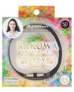 ファイテン ラクワ 磁気チタンネックレス メタルブラック 50cm (1個) RAKUWA 【管理医療機器】