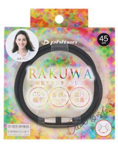 ファイテン ラクワ 磁気チタンネックレス メタルブラック 45cm (1個) RAKUWA 【管理医療機器】