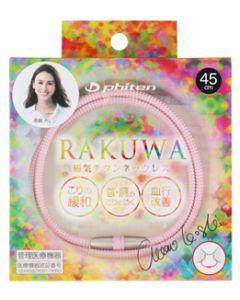 ファイテン ラクワ 磁気チタンネックレス ライトピンク 45cm (1個) RAKUWA 【管理医療機器】