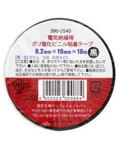 電気絶縁用 ポリ塩化ビニル粘着テープ 黒 390-2540 (1個) ビニールテープ