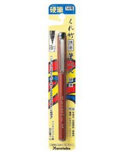 呉竹 くれ竹 携帯 筆ぺん 硬筆 14号 ブリスター DR150-14B (1本) 筆ペン