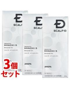 【第1類医薬品】《セット販売》 アンファー スカルプD メディカルミノキ5 (60mL)×3個セット 壮年性脱毛症 発毛剤 ミノキシジル5%配合